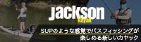 JACKCON KAYAK JAPAN