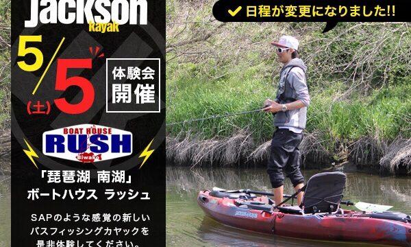 琵琶湖試乗会 5月5日に変更いたします。