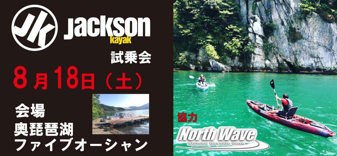8月18日(土)奥琵琶湖にて試乗会を行います