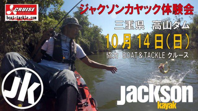 10月14日は高山ダムにてジャクソンカヤック体験会です