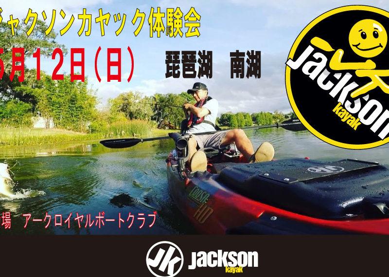 琵琶湖 5月12日ジャクソンカヤック体験会を行います
