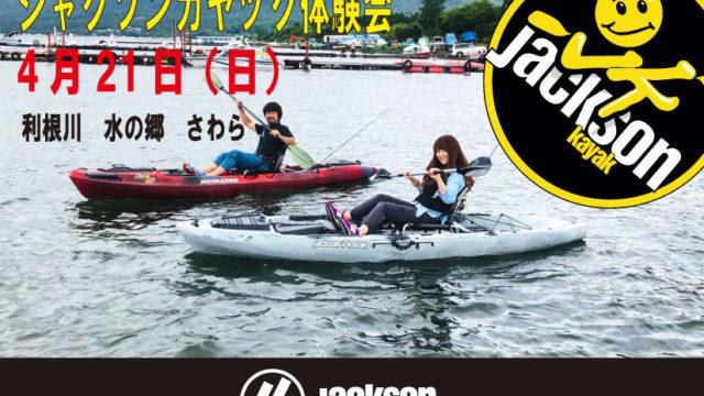 利根川にはジャクソンカヤック体験会を行います。