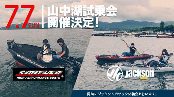 7月7日(日)は山中湖にて体験会です