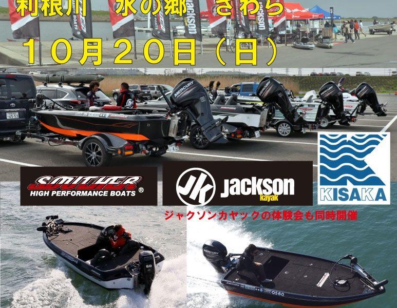 10月20日は、利根川体験会です。