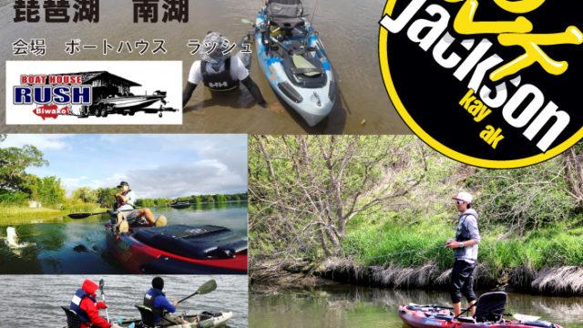 9月15日は琵琶湖で体験会